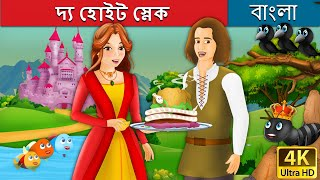 দ্য হোইট স্নেক | White Snake in Bengali | Bangla Cartoon | Rupkothar Golpo | Bengali Fairy Tales