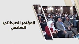 المؤتمر الصيدلاني السادس