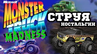 Игра для НАСТОЯЩИХ МУЖИКОВ - Monster Truck Madness