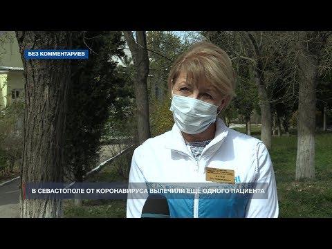 Главврач инфекционной больницы Севастополя объяснила, почему коронавирус очень опасен