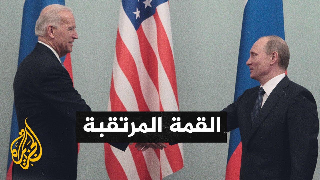 قمة مرتقبة بين الرئيسين بوتين وبايدن في جنيف  - نشر قبل 49 دقيقة