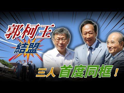合體結盟有譜?「郭柯王」今首度同框|三立新聞網SETN.com