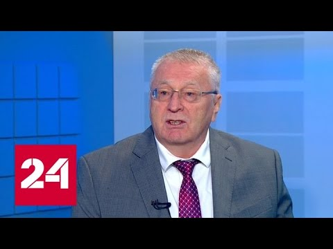 Владимир Жириновский: четырехдневную рабочую неделю бояться не надо - Россия 24