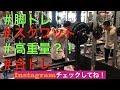 【脚トレ】高重量スクワット?!合トレ!! の動画、YouTube動画。