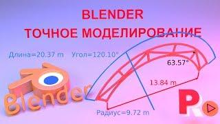 Точное моделирование в Blender. Моделирование фермы для навеса.