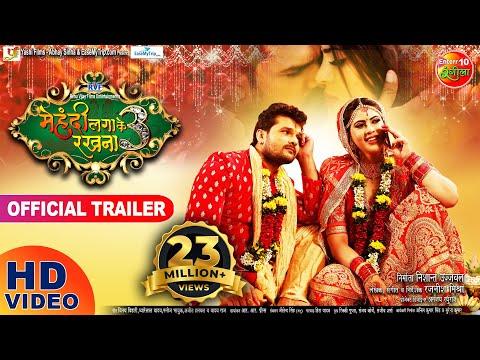 Mehandi Laga Ke Rakhna 3 | New Bhojpuri Movie | Official Trailer 2020 | #Khesari Lal Yadav, Amrapali
