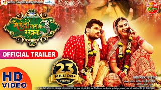 Mehandi Laga Ke Rakhna 3 | New Bhojpuri Movie | Official Trailer 2020 | #Khesari Lal Yadav, Amrapali