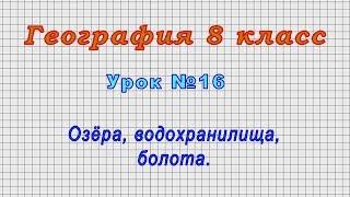 География 8 класс (Урок№16 - Озёра, водохранилища, болота.)