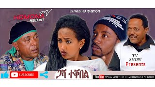 HDMONA - ጋሻ ተቐበል ብ ወጊሑ ፍስሃጽዮን Gasha Tekebel by Wegihu Fshatsion - New Eritrean Comedy 2019