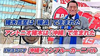 ~猪木寛至は「横浜」で生まれたアントニオ猪木は「沖縄」で生まれた~ アントニオ猪木「最後の闘魂」チャンネル