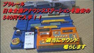 激安中古の日本全国アナウンスステーションを簡単に紹介 thumbnail