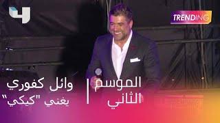 """وائل كفوري يغني """"كيكي"""" وجولة على أبرز أفلام العيد"""