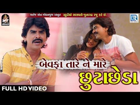 Rajdeep Barot - Bewafa Tare Ne Mare Chhuta Chheda | New Gujarati Song 2018 | Full HD VIDEO