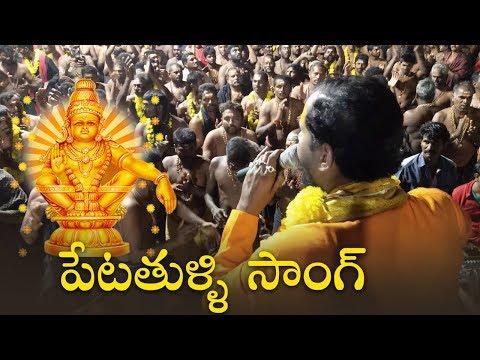 ayyappa-petatulli-songs---most-popular-ayyappa-telugu-devotional-songs-2018