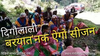 Kumaouni Pahadi Village Video | पहाड़न में बरयात'नक सीजन शुरू हैगो | कुमाऊँनी छलिया नृतक, छबेली