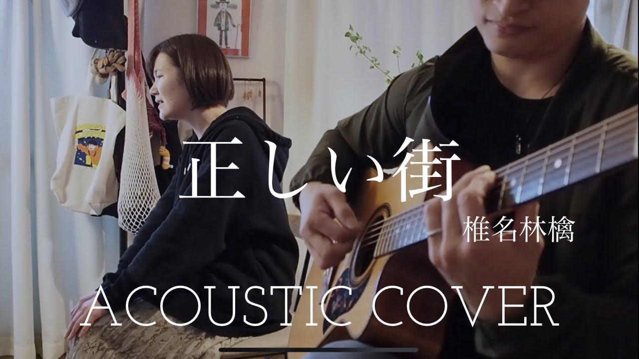 """椎名林檎 正しい街 Ringo Sheena """"Tadashii Machi"""" Acoustic cover"""