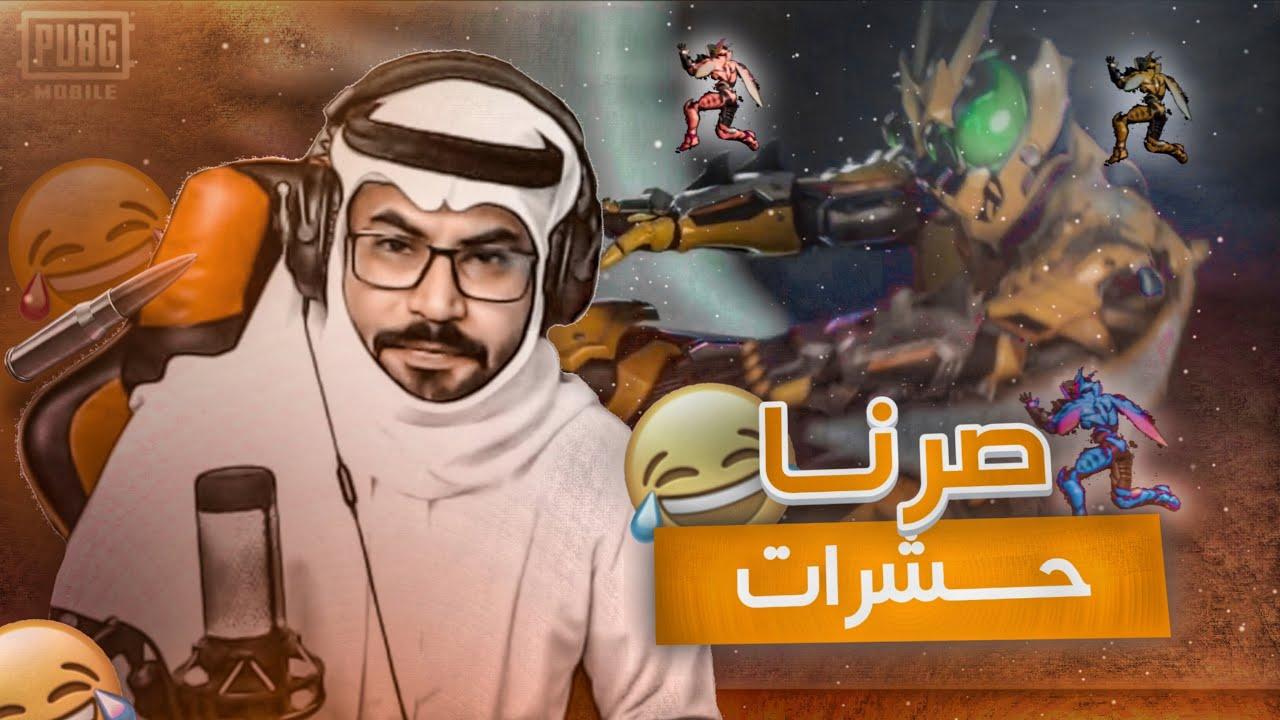 ردة فعلي على ماب الحشرات 😂 نجر حلف مايفوز الاخير ! | رامي السعودي 🇸🇦 ببجي موبايل