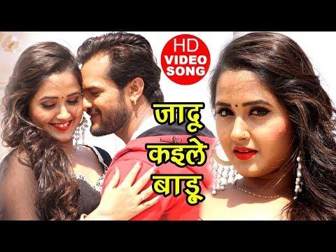 Khesari Lal, Kajal Raghwani NEW SONG - जादू कइले बाड़ू - Muqaddar - Bhojpuri Hit Song