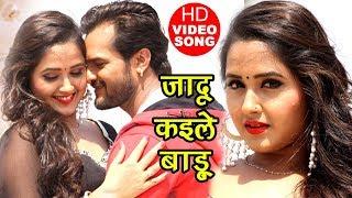 Khesari Lal, Kajal Raghwani NEW SONG जादू कइले बाड़ू Muqaddar Bhojpuri Hit Song