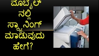 How to use Mobile as Scanner  | Kannada