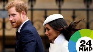 Пир на полмира: принц Гарри позвал на свадьбу трех бывших девушек - МИР 24