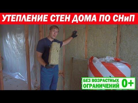 Утепление стен каркасного дома по СНиП.