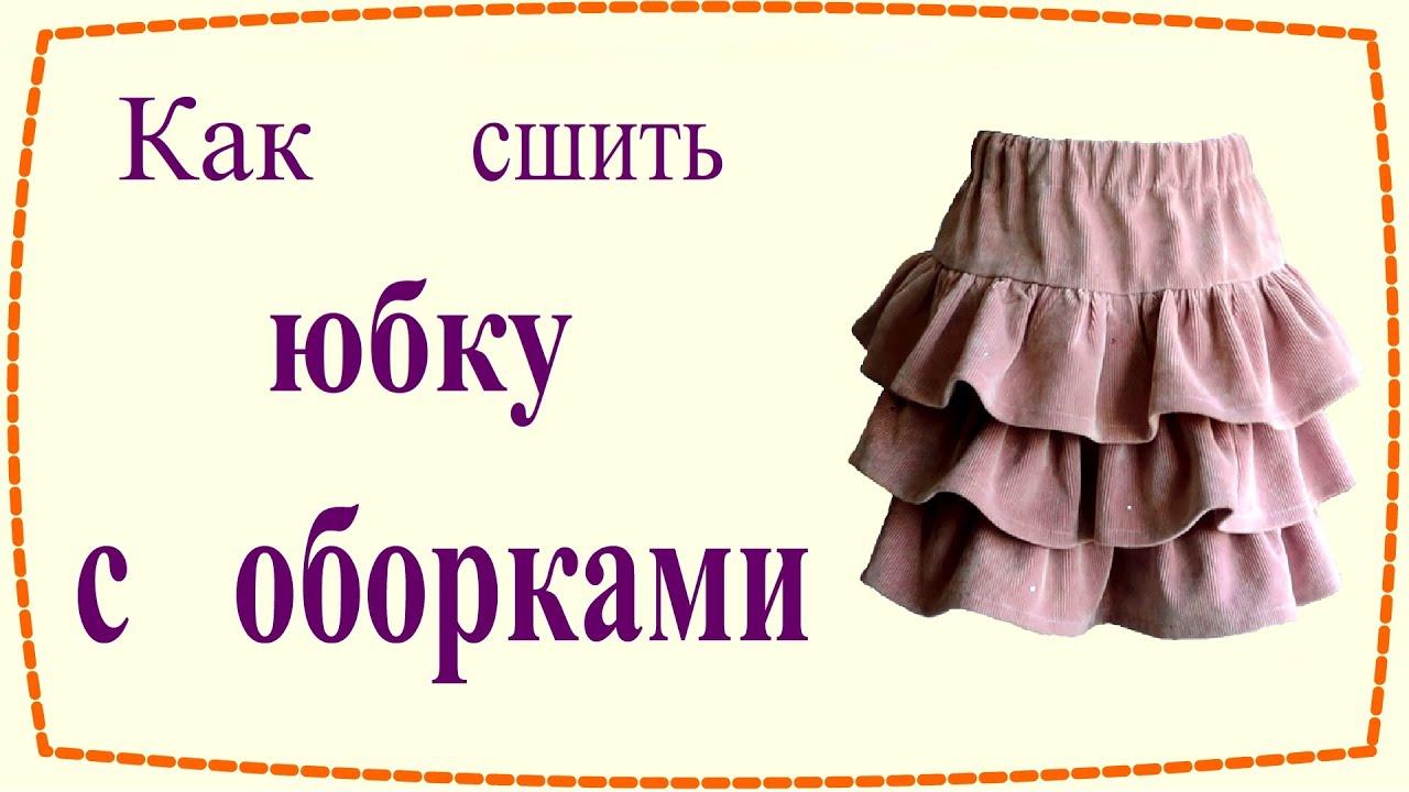 Сшить летнюю юбку с воланами фото 565