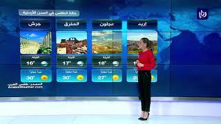 النشرة الجوية الأردنية من رؤيا 22-9-2019 | Jordan Weather