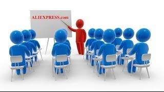 Видео обучение №1. Как покупать на сайте aliexpress 2016