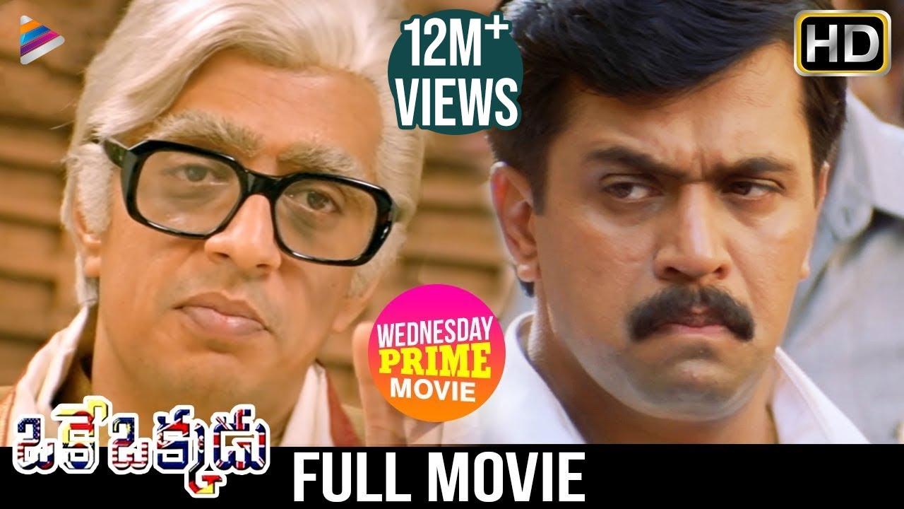 Download Oke Okkadu Telugu Full Movie | Arjun | Manisha Koirala | AR Rahman | Shankar | Wednesday PRIME Video