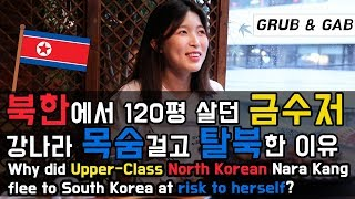 Why did Upper-Class North Korean flee to South Korea at risk to herself?  [GRUB & GAB]