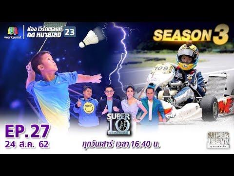 SUPER 10  ซูเปอร์เท็น Season 3  EP27  24 สค 62