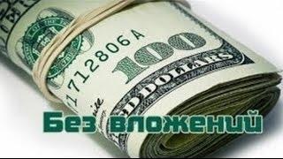 Программа Автопилоте Заработать Деньги |  Программы для Заработка в Интернете на Автопилоте