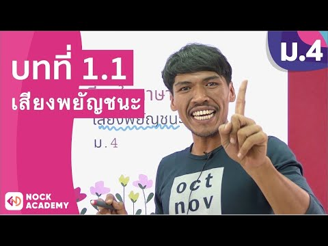 วิชาภาษาไทย ชั้น ม.4 เรื่อง เสียงพยัญชนะ