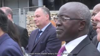 נאום לשגרירים זרים בגבעת התחמושת