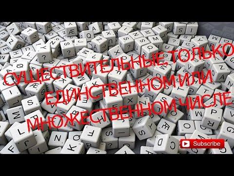 Существительные, имеющие форму только единственного или множественного числа