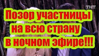 Дом 2 Новости 7 Августа 2018 (7.08.2018) Раньше Эфира