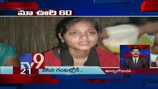 Maa Oori 60    Top News From Telugu States    13-12-18 - TV9