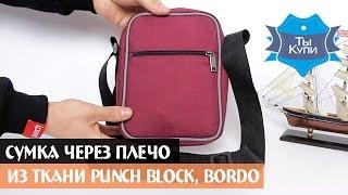 Сумка через плечо из ткани PUNCH Block, Bordo купить в Украине. Обзор