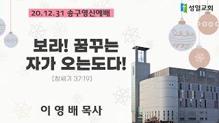2020년 12월 31일 송구영신예배