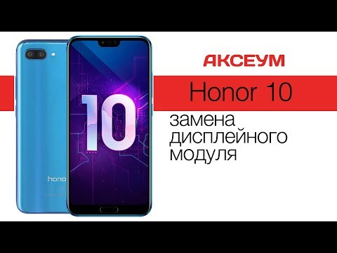 Замена экрана на 📱 Honor 10 - пошаговый разбор \ Replacement LCD Huawei Honor 10