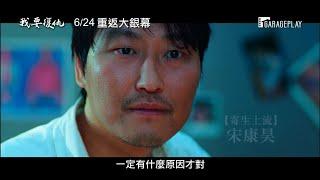 【我要復仇】Sympathy for Mr. Vengeance 電影預告 宋康昊x申河均x裴斗娜 復仇三部曲首部曲 6/24重返大銀幕