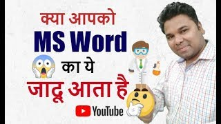 Magic Tricks in Microsoft Word - Making Table with Magical Secrets in Hindi