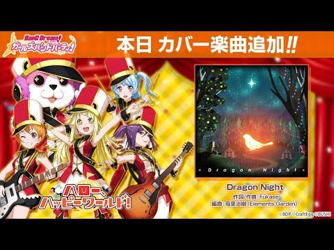 [Bang Dream!] Dragon Night
