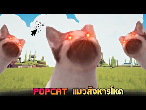 POP CAT เเมวสังหารโหด !!  (โคตรมั่ว 555+ )  TABS [เกมบักตัวอ่อน]