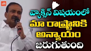 Minister Etala Rajendra On Covid vaccine | Coronacases In Telangana | Telangana News | YOYOTVChannel
