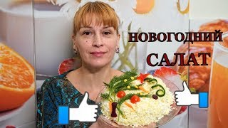 НОВОГОДНИЙ САЛАТ С КУРИЦЕЙ - легкий вкусный простой рецепт праздничного салата