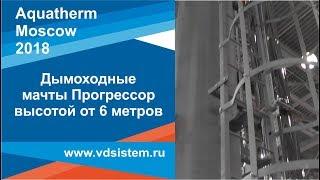 Смотреть видео Дымоходные мачты Прогрессор высотой от 6 метров  Выставка Aquatherm Москва 2018г от www vdsistem ru онлайн