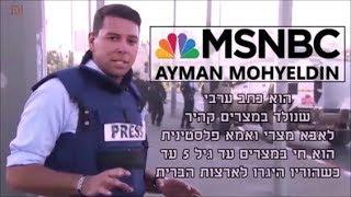 הכתב הערבי של רשת MSNBC  נתפס משקר בשידור חי