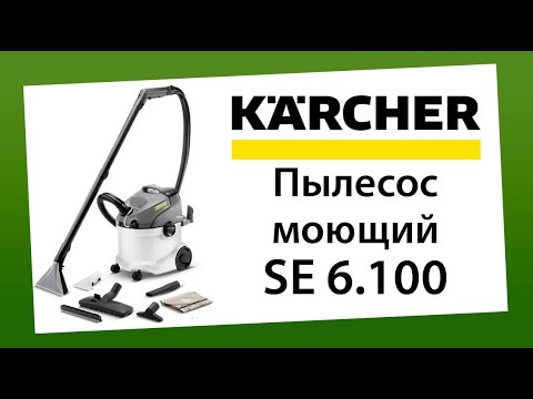 Пылесос моющий Karcher SE 6.100